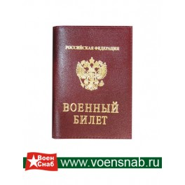 """Обложка """"Военный билет"""" (кожа глянцевая)"""