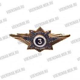 Классность МВД офицерская «3»