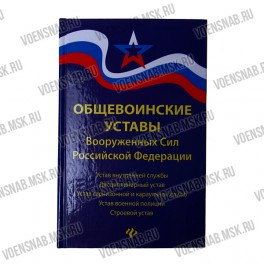 Уставы общевоинские ВС РФ