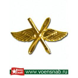 Эмблема петличная ВВС, золотая, металлическая