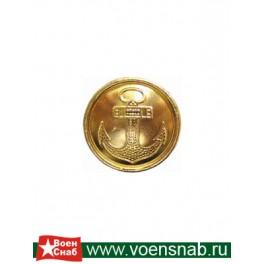 Пуговица ВМФ золотая, аминопласт