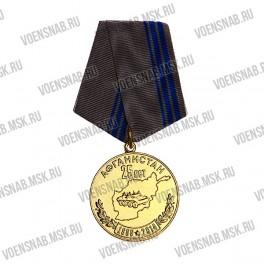 """Медаль """"Князь Дмитрий Донской"""""""