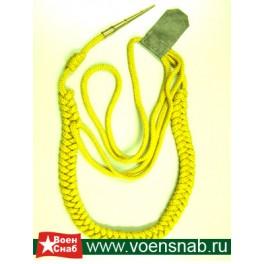 Аксельбант желтый, с одним наконечником (офицерский)