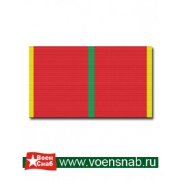 """Лента медальная """"За отличие в военной службе"""" 1-степень"""