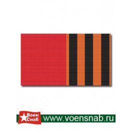 """Лента медальная """"Медаль Жукова"""""""
