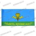 """Флаг ВДВ """"Никто, кроме нас"""" (135*90)"""