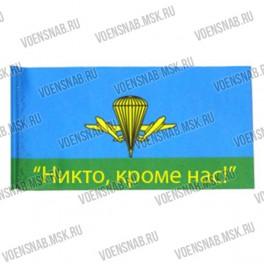 """Флаг ВДВ """"Никто, кроме нас!"""" (40*60 )"""