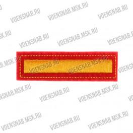 Нашивка Курсовка прямая 3курс, красное сукно, пластизоль