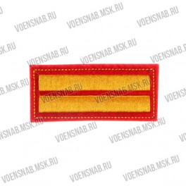 Нашивка Курсовка прямая 1курс, красное сукно, пластизоль