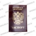 """Обложка """"Паспорт"""" (кожа)"""
