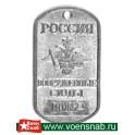 """Жетон """"Россия ВС"""" группа крови первая"""