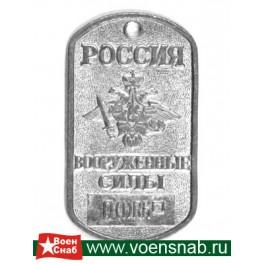 """Жетон """"Россия ВС"""" группа крови 1"""
