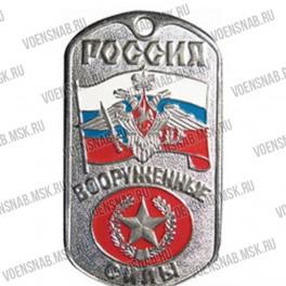 "Жетон ""Россия ВС"" (ж.д.войска)"