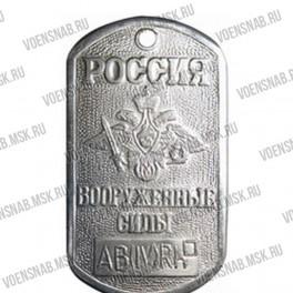 """Жетон """"Россия ВС"""" группа крови 2"""