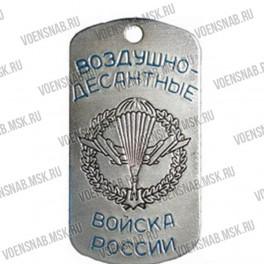 """Жетон """"ВВС России"""" Ф.И.О."""