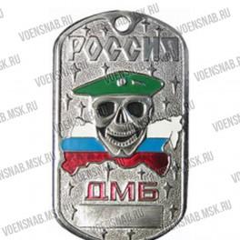 "Жетон ""Россия спецназ"" (череп с чёрным беретом)"