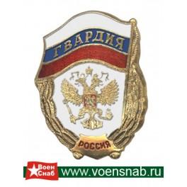 """Значок """"Гвардия Россия"""" с орлом"""