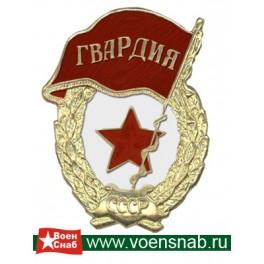 """Знак """"Гвардия СССР"""""""