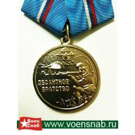 """Медаль """"Десантное братство"""""""