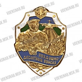 """Значок """"ВДВ"""" (георгиевская лента, белый крест, орёл, триколор) алюминиевый"""