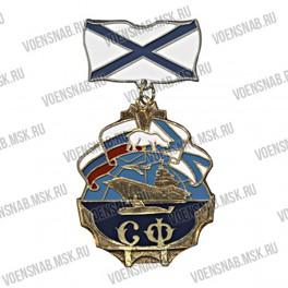 """Значок """"ВМФ"""" (колодка-андреевский флаг, моряк) алюминиевый"""