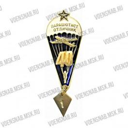 "Значок ""Парашютист отличник 30 1(звезда, парашютист,самолёт)"