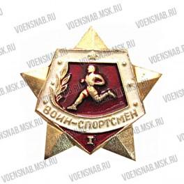 """Значок """"Воин-спортсмен 1"""" (синий фон) алюминиевый"""