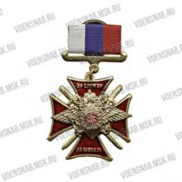 "Значок-крест ""За службу на Кавказе"" (колодка лента триколор) латунный"