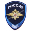 "Нашивка нарукавная Полиция ""МВД Россия"" (юстиция)"