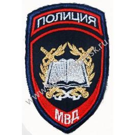 """Нашивка нарукавная """"Полиция МВД"""" (для образовательных учреждений)"""