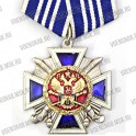 """Медаль """"За заслуги перед казачеством"""" 1 ст"""