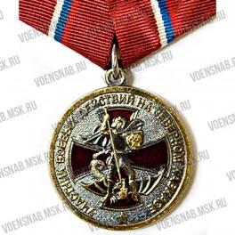 """Медаль """"За отличие в воен.сл.3 ст. МО РФ"""""""