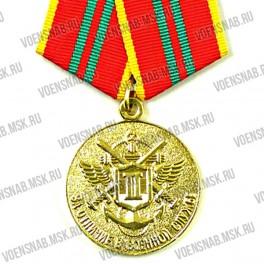 """Медаль """"За возрождение казачества 1 ст"""" (белый крест, колодка: триколор)"""