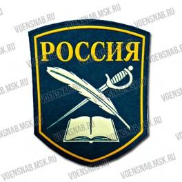 Нашивка нарукавная Россия казачьи войска (черный фон) пластизоль