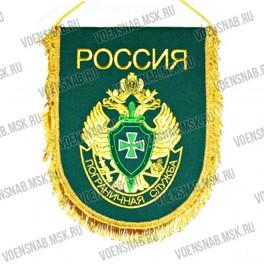 """Вымпел вышитый """"Россия ФСО"""" МН (большой)"""