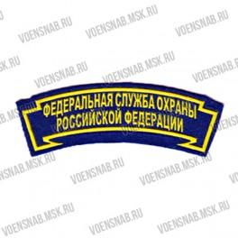 Нашивка с липучкой Ген.штаб (НОВЫЙ по 300 приказу)