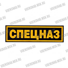 """Нашивка полоска """"Войска ПВО"""" чёрная ткань (пластизоль)"""