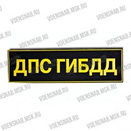 """Нашивка полоска """"Морская пехота"""" (пластизоль)"""