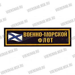 "Нашивка полоска ""Служба безопасности"" (с флагом) 4цвета (пластизоль)"