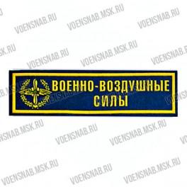"""Нашивка полоска """"Военно-морской флот"""""""