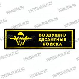 """Нашивка полоска """"Военно-воздушные силы"""" голубое сукно, желтые буквы"""