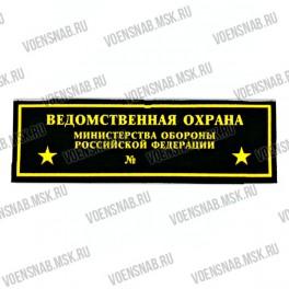 """Нашивка полоска """"Воздушно-десантные войска"""" (пластизоль, звезда, черное сукно)"""