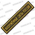 Нашивка с липучкой полоска ВООРУЖЕННЫЕ СИЛЫ РОССИИ черного цвета, с желтой вышивкой