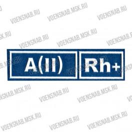 Нашивка полоска Группа крови О(1)Rh-, голубое сукно (пластизоль)