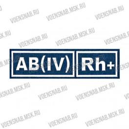 Нашивка полоска Группа крови АВ(4)Rh-, чёрная ткань (пластизоль)