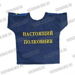 """Рубашка малая сувенирная с вышивкой КМФ """"Настоящий полковник"""""""