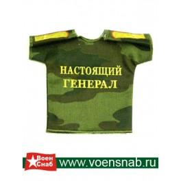 """Рубашка малая сувенирная с вышивкой КМФ """"Настоящий генерал"""""""
