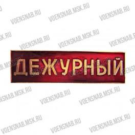 """Нагрудный знак полоска """"Дежурный"""" (чёрный фон)"""