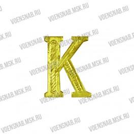 """Буква """"С"""" золотая"""