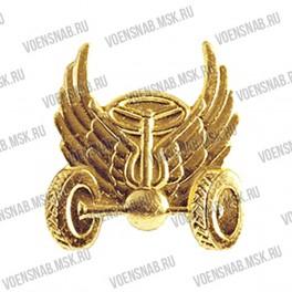 Эмблема петличная Автомобильные войска (новая) защитная